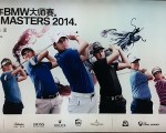 One of the many billboards on display at Pudong Airport.  (Photo - www.golfbytourmiss.com)
