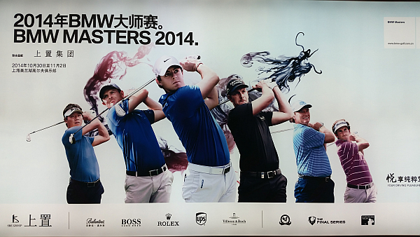 Rory Mcilroy Spotted All Over Shanghai Promoting Bmw